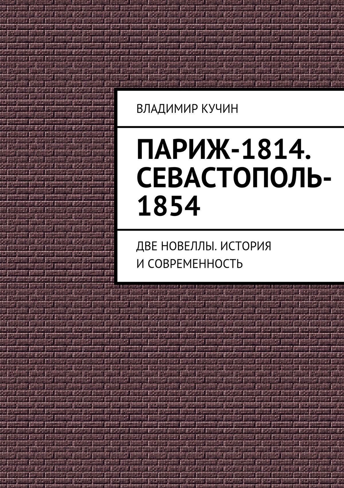Владимир Кучин Париж-1814. Севастополь-1854 отсутствует севастополь в нынешнем состоянии письма из севастополя