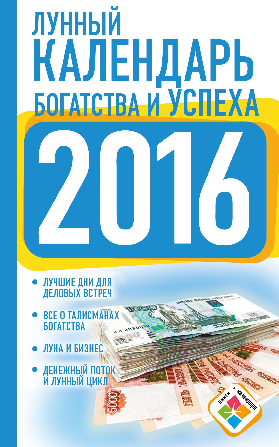 Нина Виноградова Лунный календарь богатства и успеха на 2016 год нина виноградова лунный календарь богатства и успеха на 2016 год