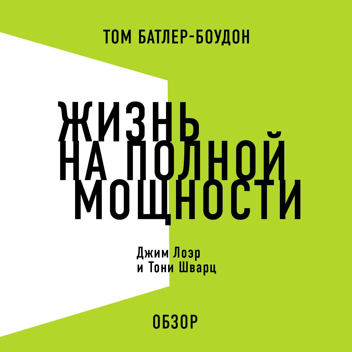Том Батлер-Боудон Жизнь на полной мощности. Джим Лоэр и Тони Шварц (обзор) том батлер боудон коучинг высокой эффективности джон уитмор обзор