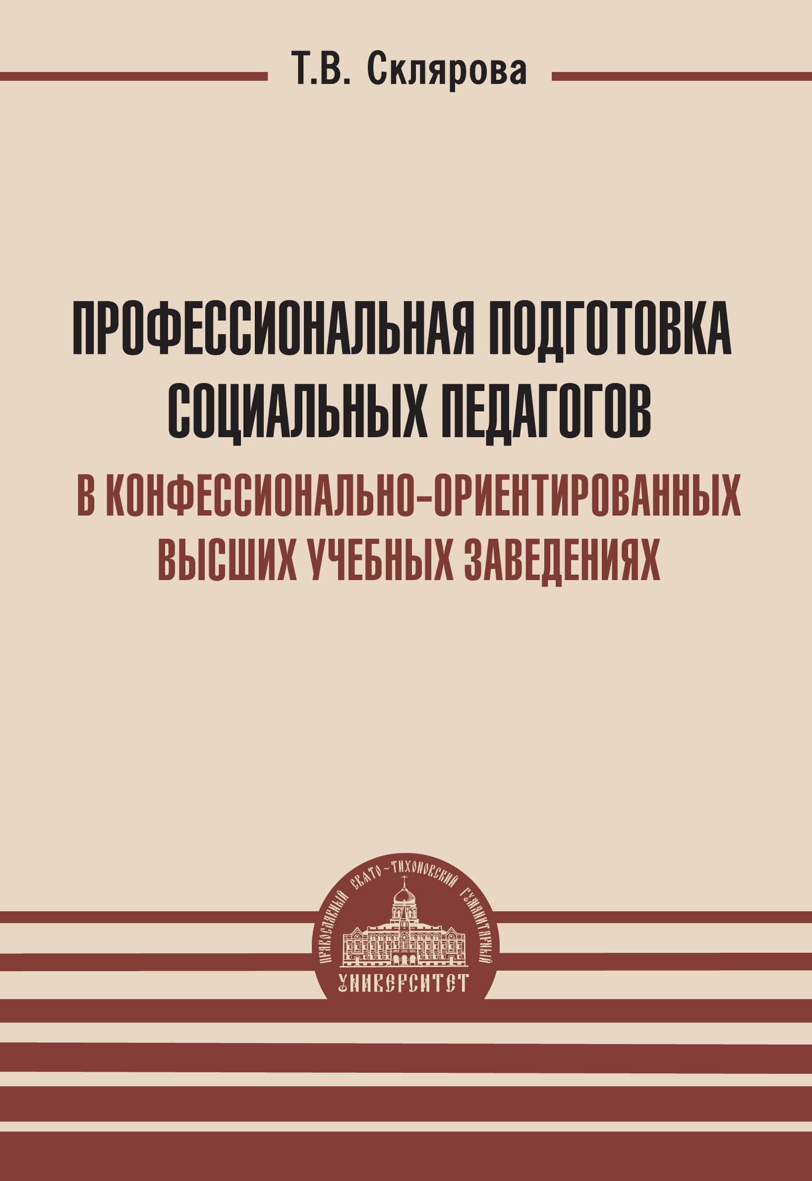 Т. В. Склярова Профессиональная подготовка социальных педагогов в конфессионально-ориентированных высших учебных заведениях цена