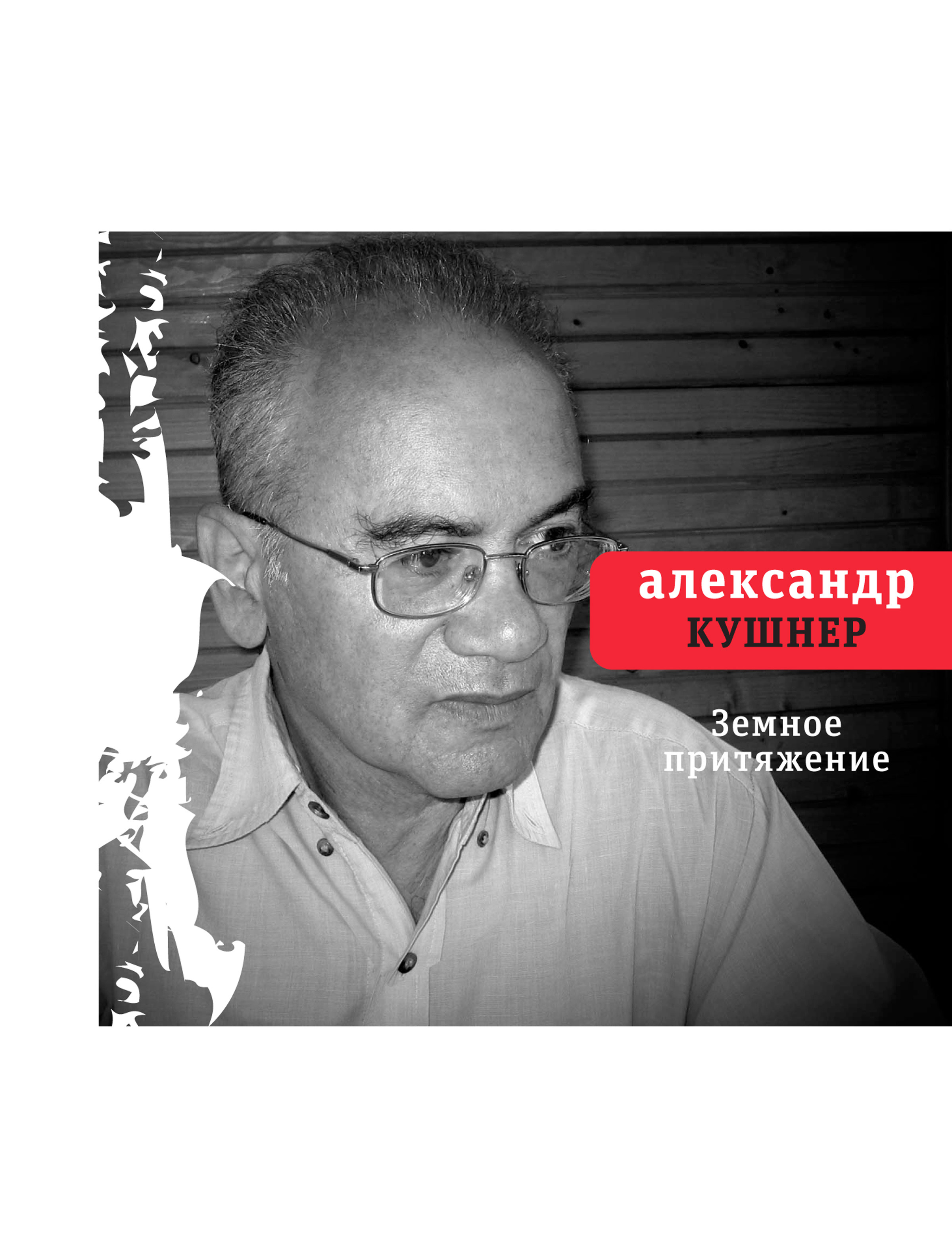 Александр Кушнер Земное притяжение