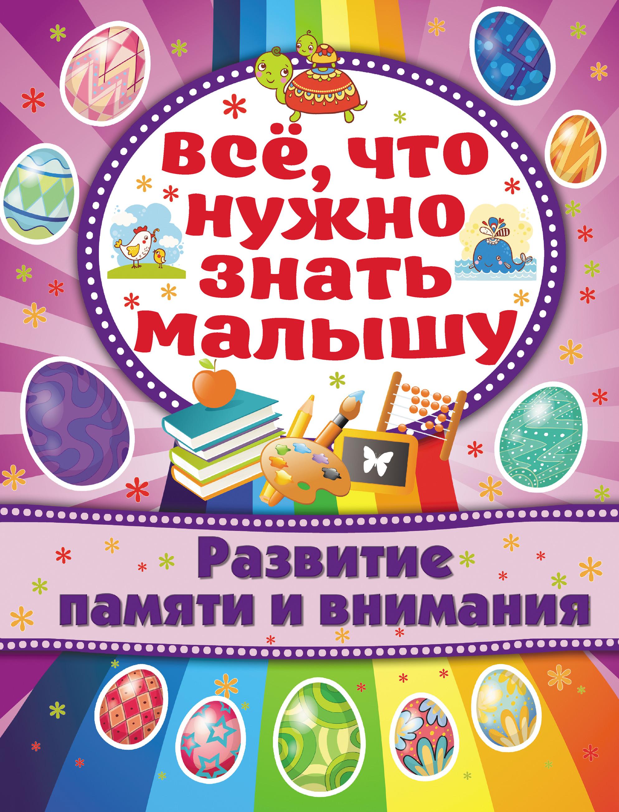 Алёна Бондарович Развитие памяти и внимания недорого