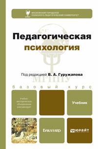 Виктор Александрович Гуружапов Педагогическая психология. Учебник для бакалавров