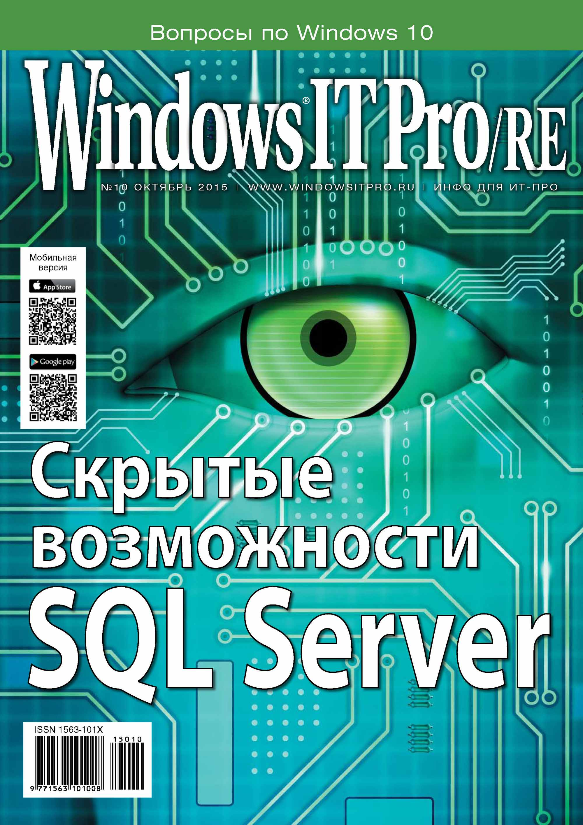 Открытые системы Windows IT Pro/RE №10/2015