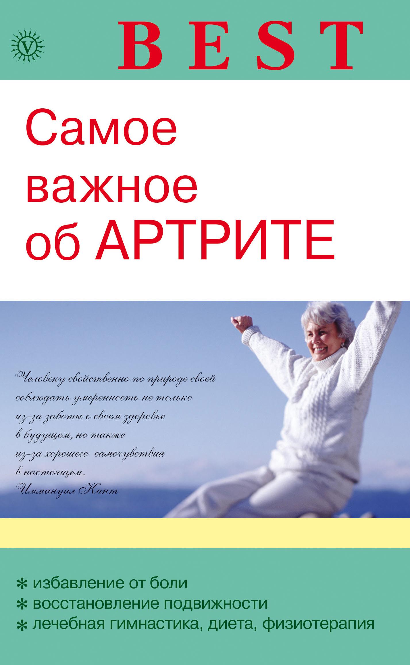 Ольга Родионова Самое важное об артрите