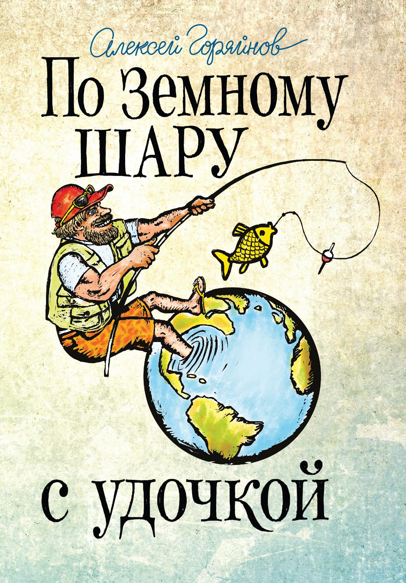 Алексей Горяйнов По земному шару с удочкой цена и фото