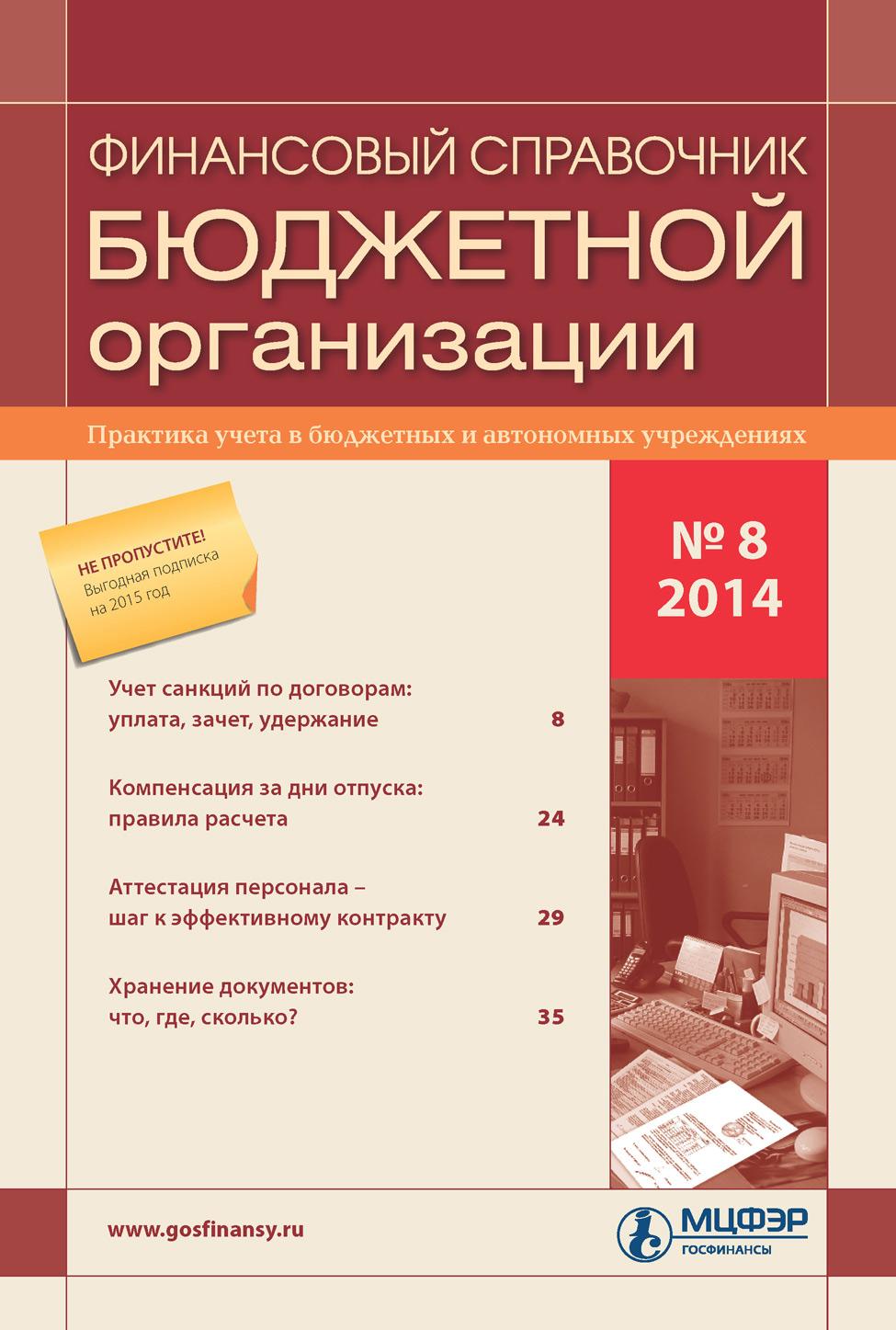 Отсутствует Финансовый справочник бюджетной организации № 8 2014 цены онлайн