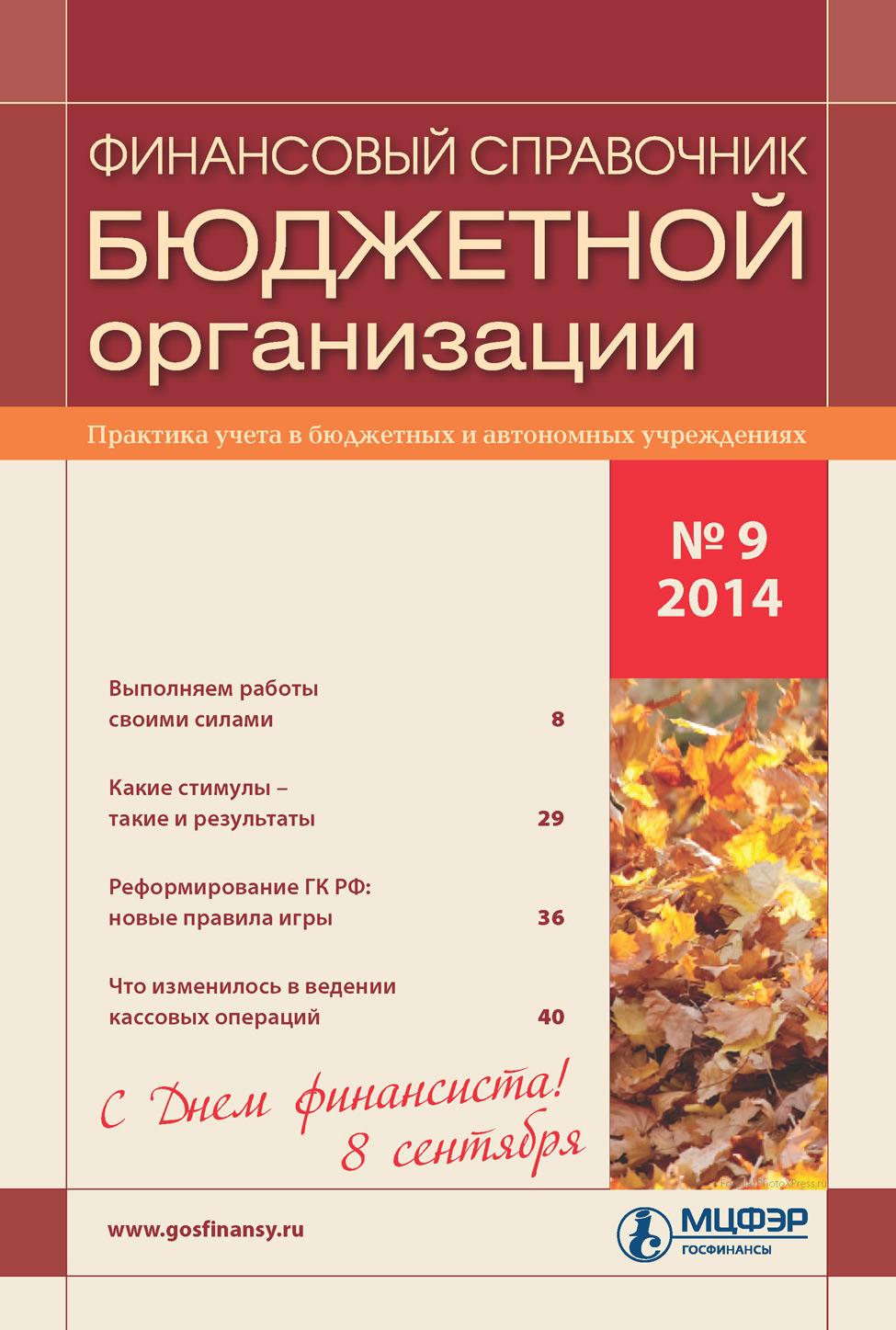 Отсутствует Финансовый справочник бюджетной организации № 9 2014 цены онлайн