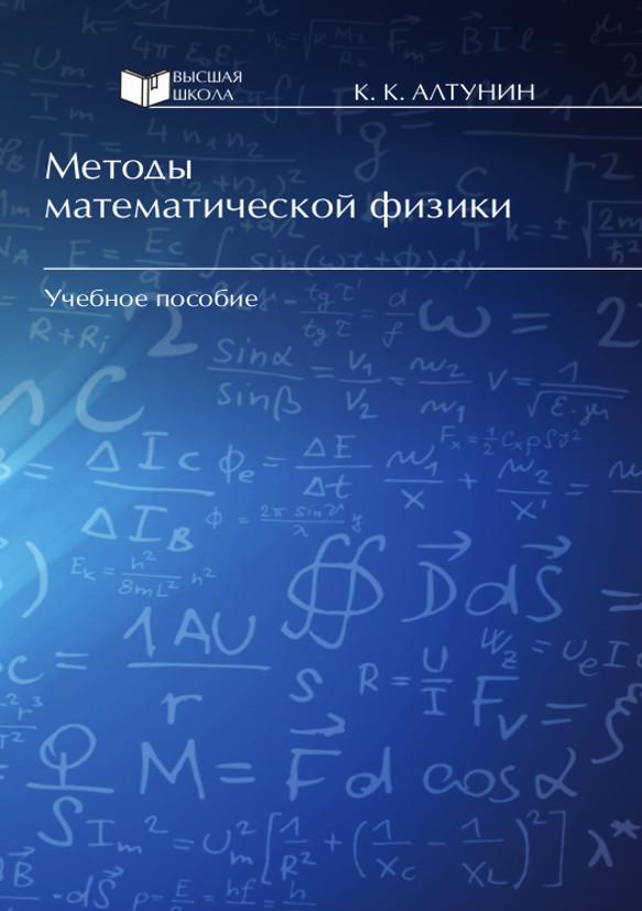 Константин Алтунин Методы математической физики