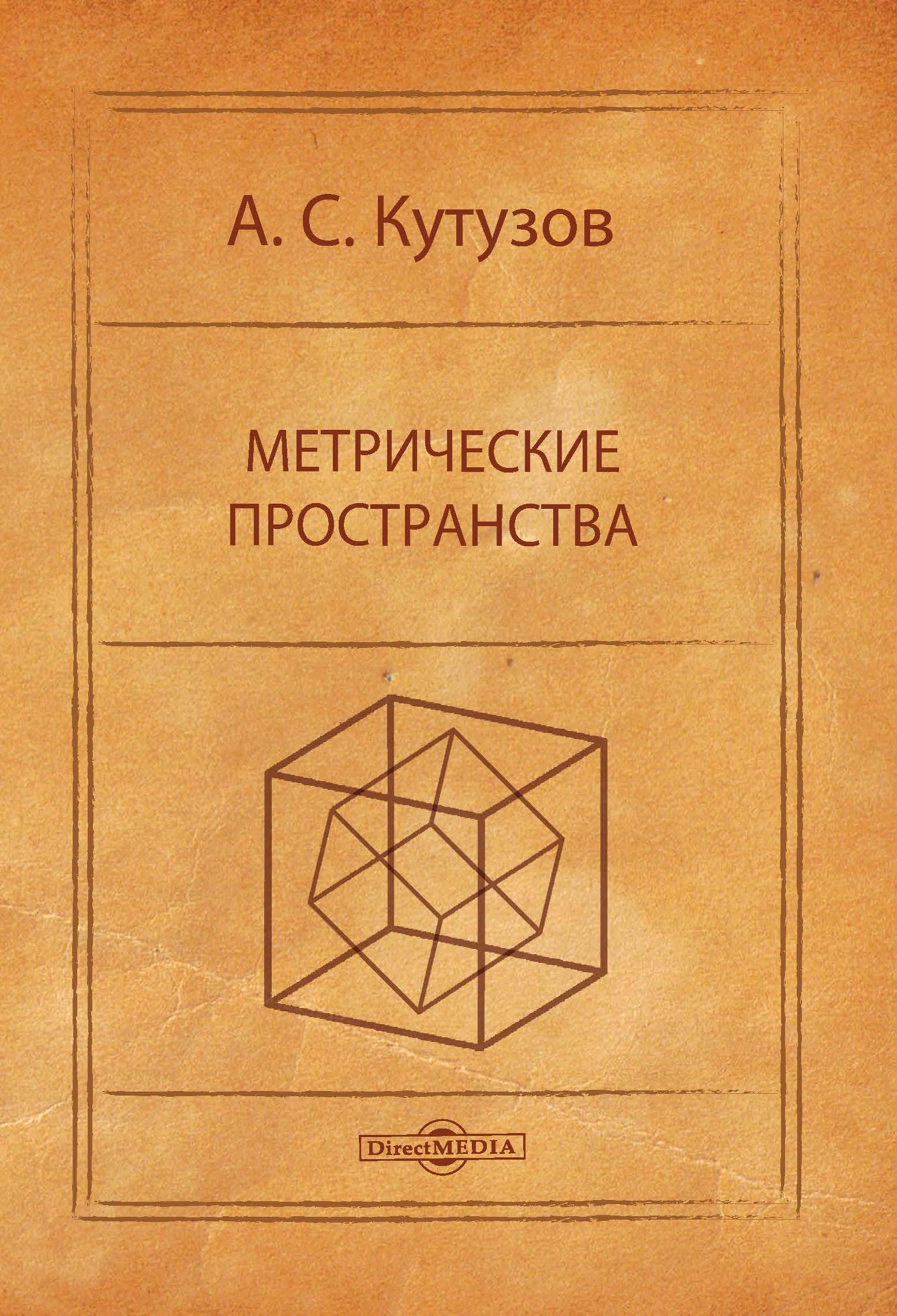 Антон Кутузов Метрические пространства антон кутузов метрические пространства