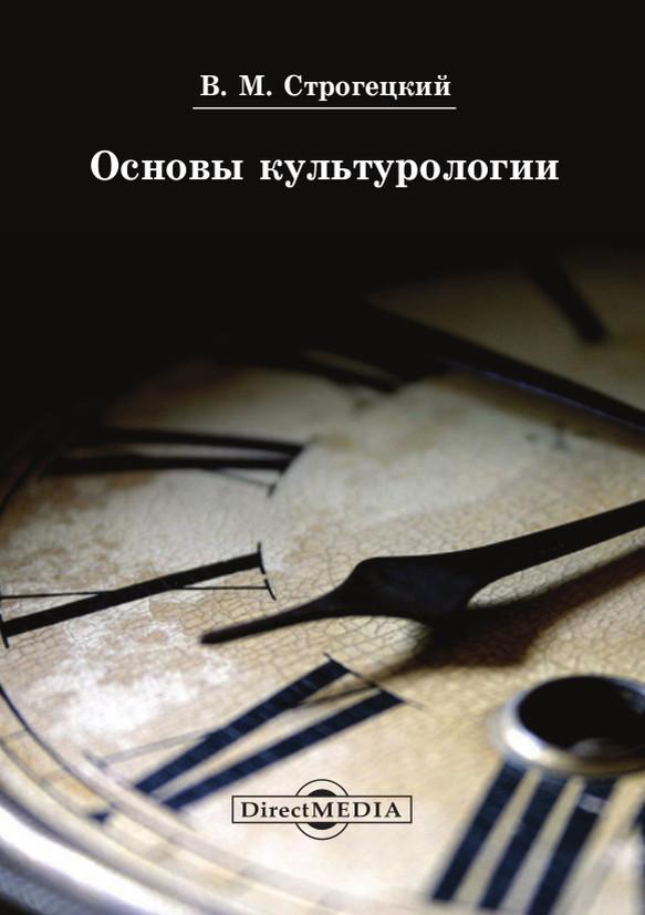 Владимир Строгецкий Основы культурологии большаков в п проблемы современной культурологии и культуры