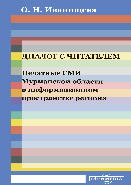 Обложка книги Диалог с читателем. Печатные СМИ Мурманской области в информационном пространстве региона