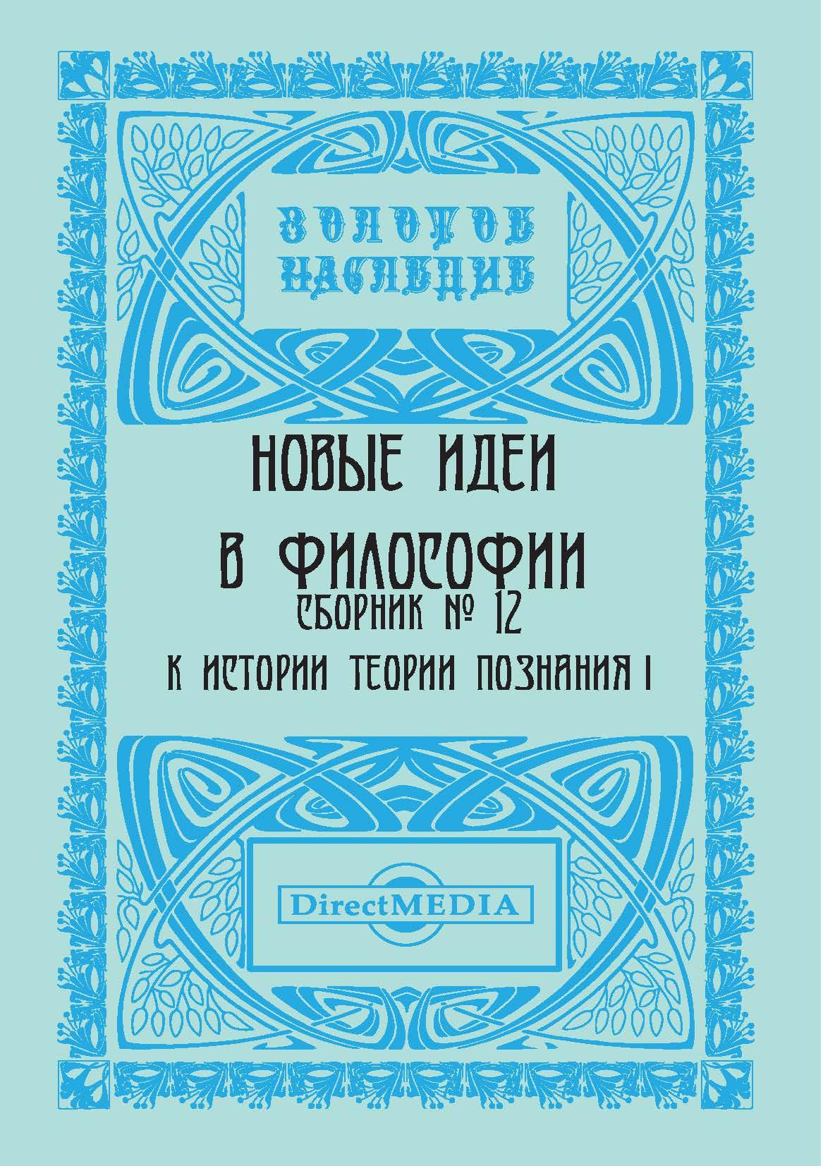 Новые идеи в философии. Сборник номер 12