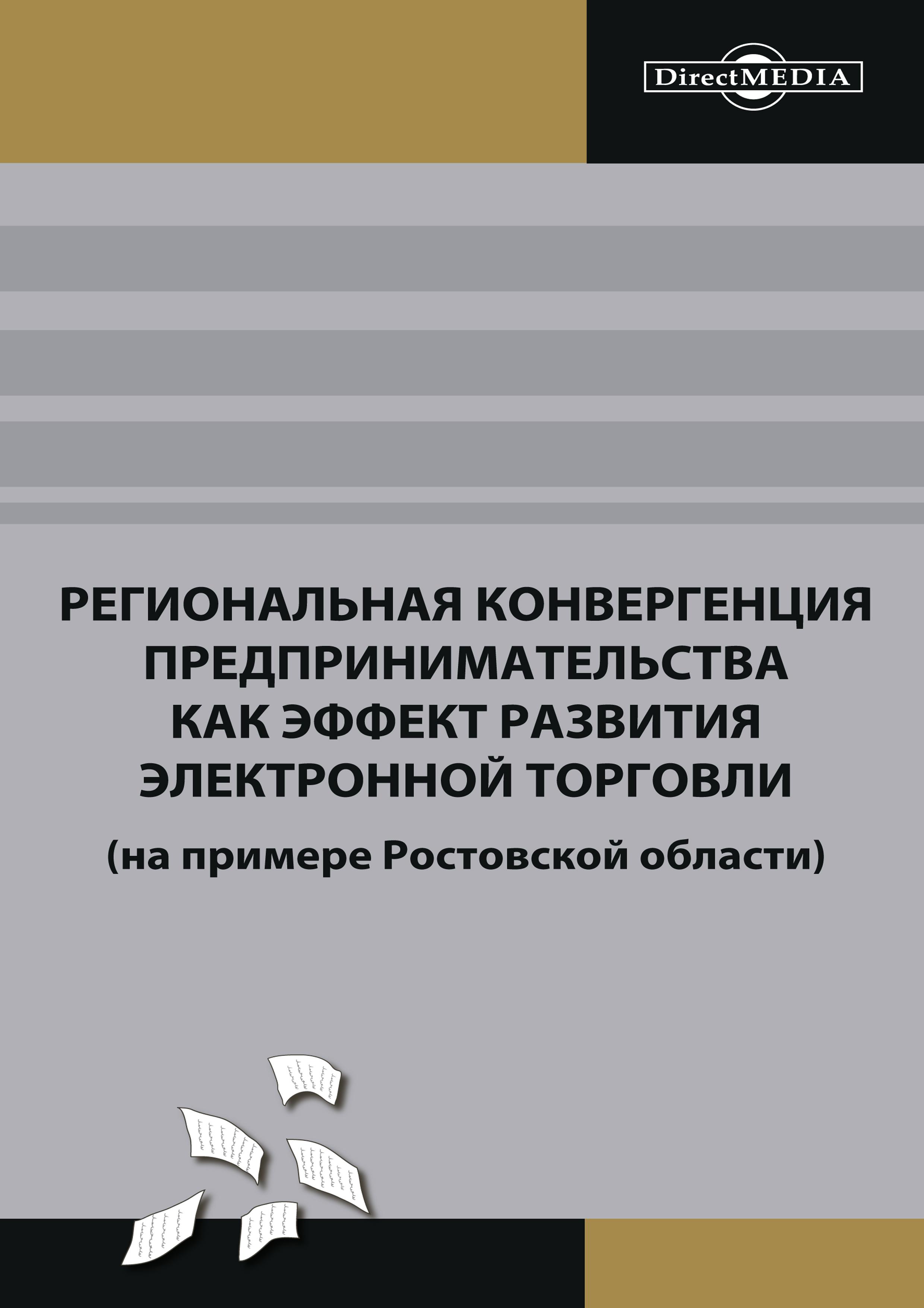 Коллектив авторов Региональная конвергенция предпринимательства как эффект развития электронной торговли (на примере Ростовской области)