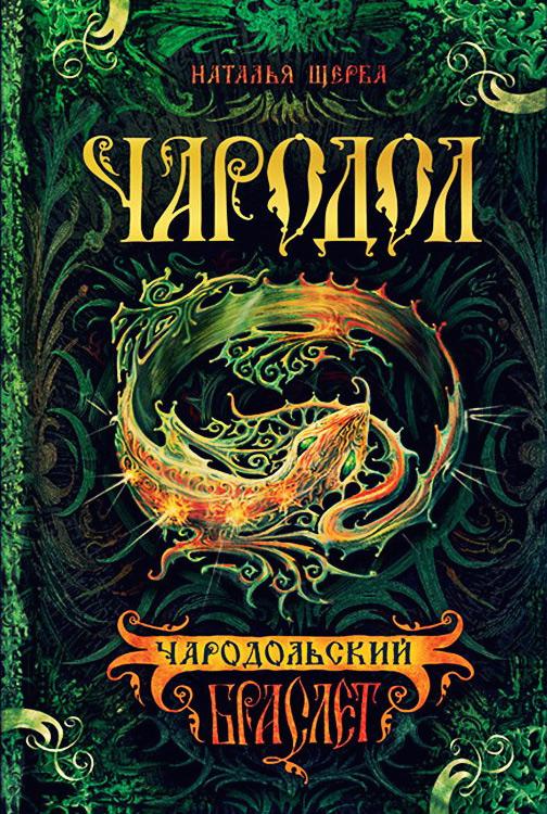 Наталья Щерба Чародольский браслет азаров н судьбу не выбирают накануне книга первая