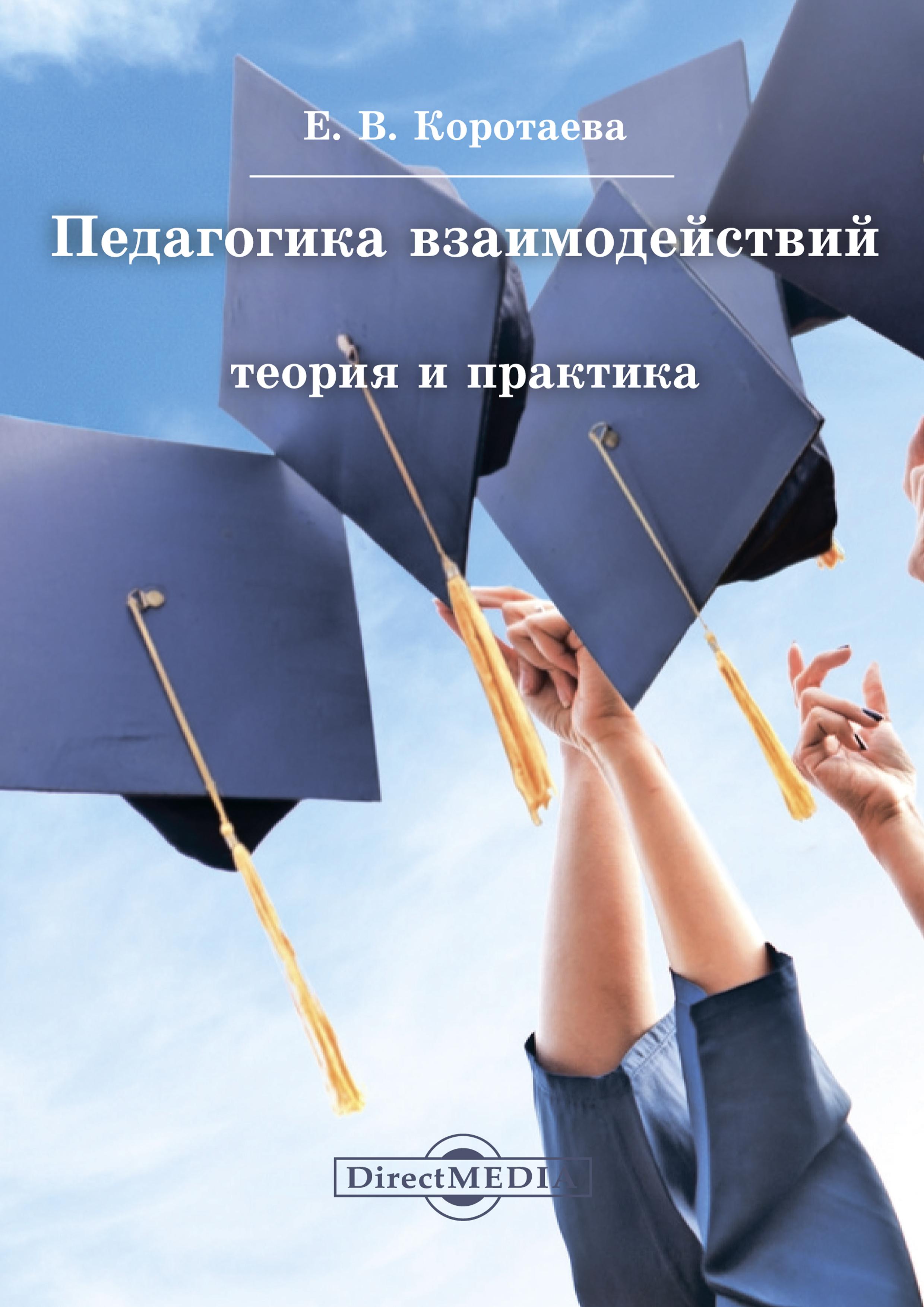 Евгения Коротаева Педагогика взаимодействий. Теория и практика