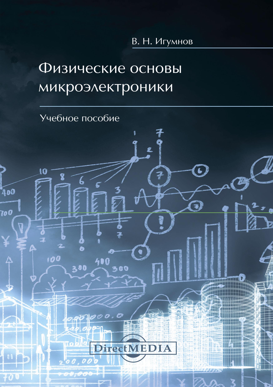 Владимир Игумнов Физические основы микроэлектроники. Учебное пособие