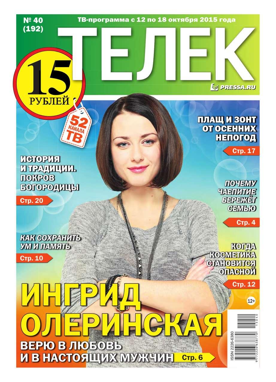 обложка электронной книги ТЕЛЕК PRESSA.RU 40-2015