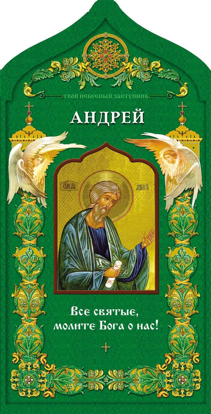 Отсутствует Твой небесный заступник. Святой апостол Андрей Первозванный андрей петров апостол