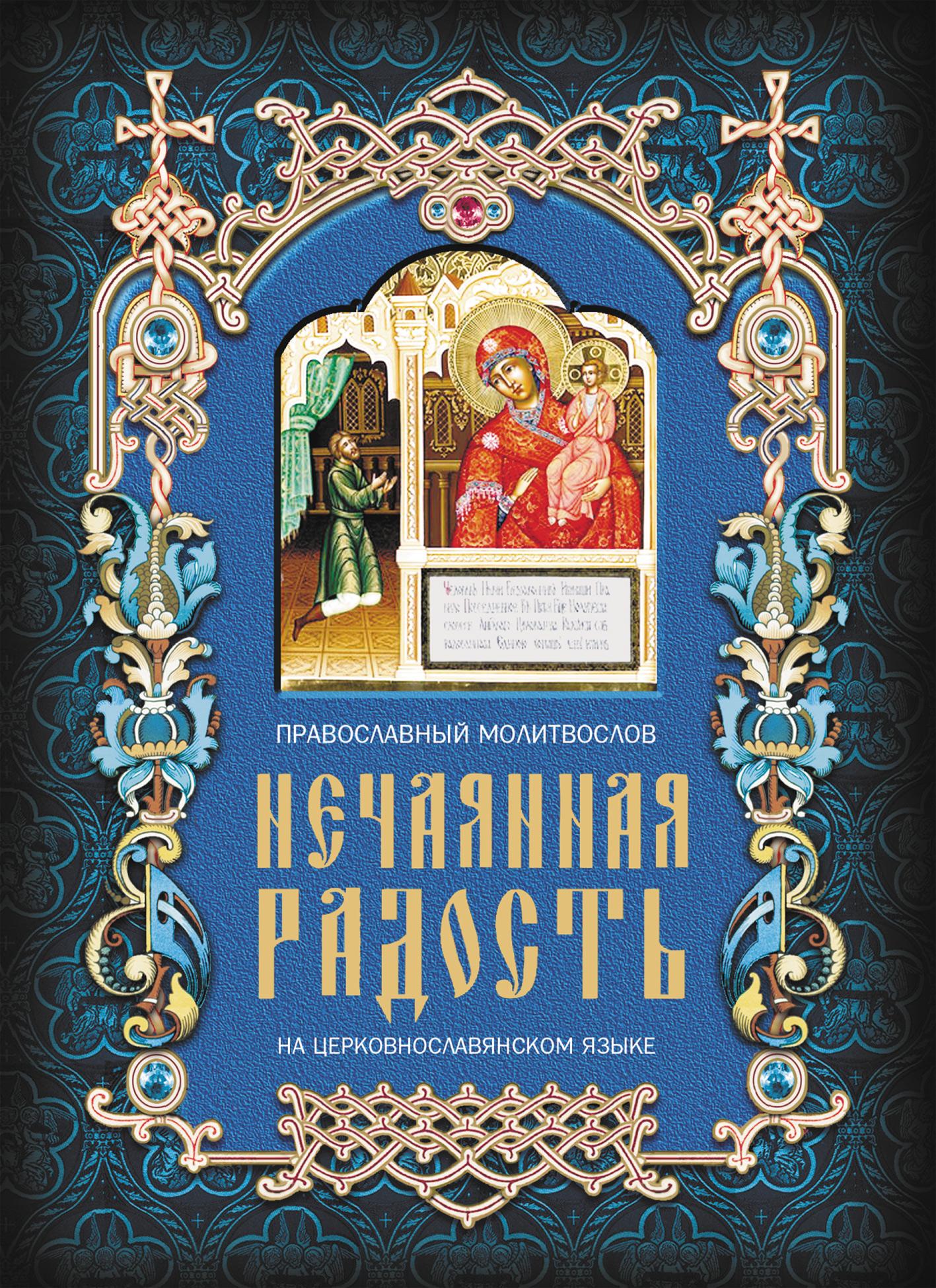 Отсутствует Нечаянная радость. Православный молитвослов на церковнославянском языке православный молитвослов на церковнославянском языке гражданский шрифт