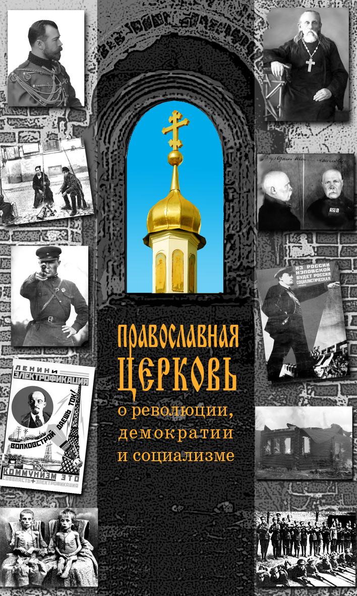 Отсутствует Православная Церковь о революции, демократии и социализме