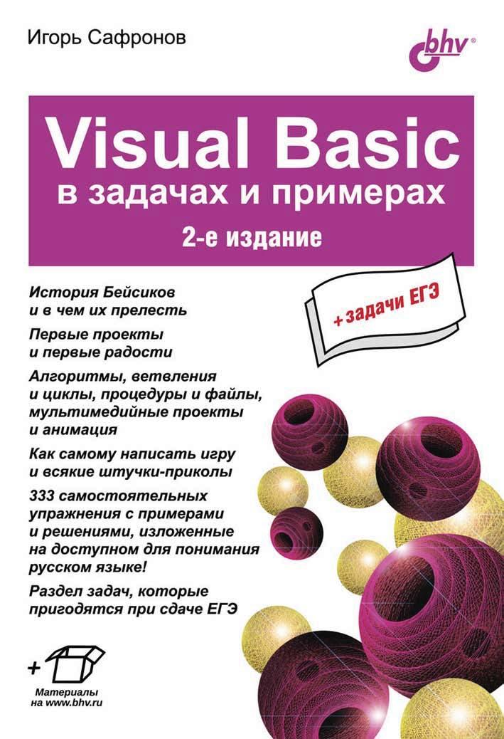Игорь Сафронов Visual Basic в задачах и примерах (2-е издание) игорь сафронов visual basic в задачах и примерах