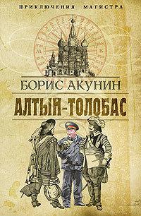 Борис Акунин Алтын-Толобас борис акунин вдовий плат роман