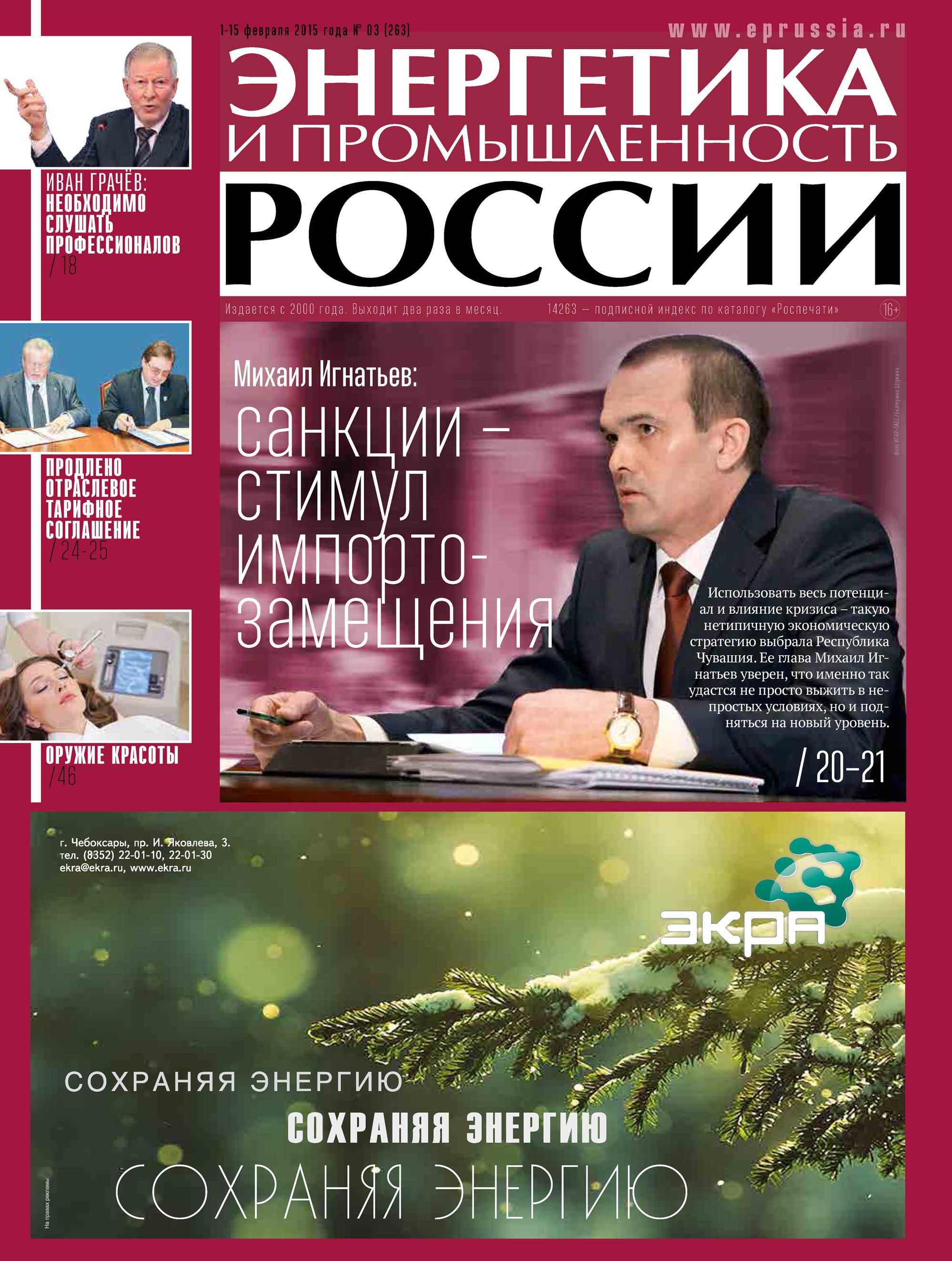 Отсутствует Энергетика и промышленность России №3 2015