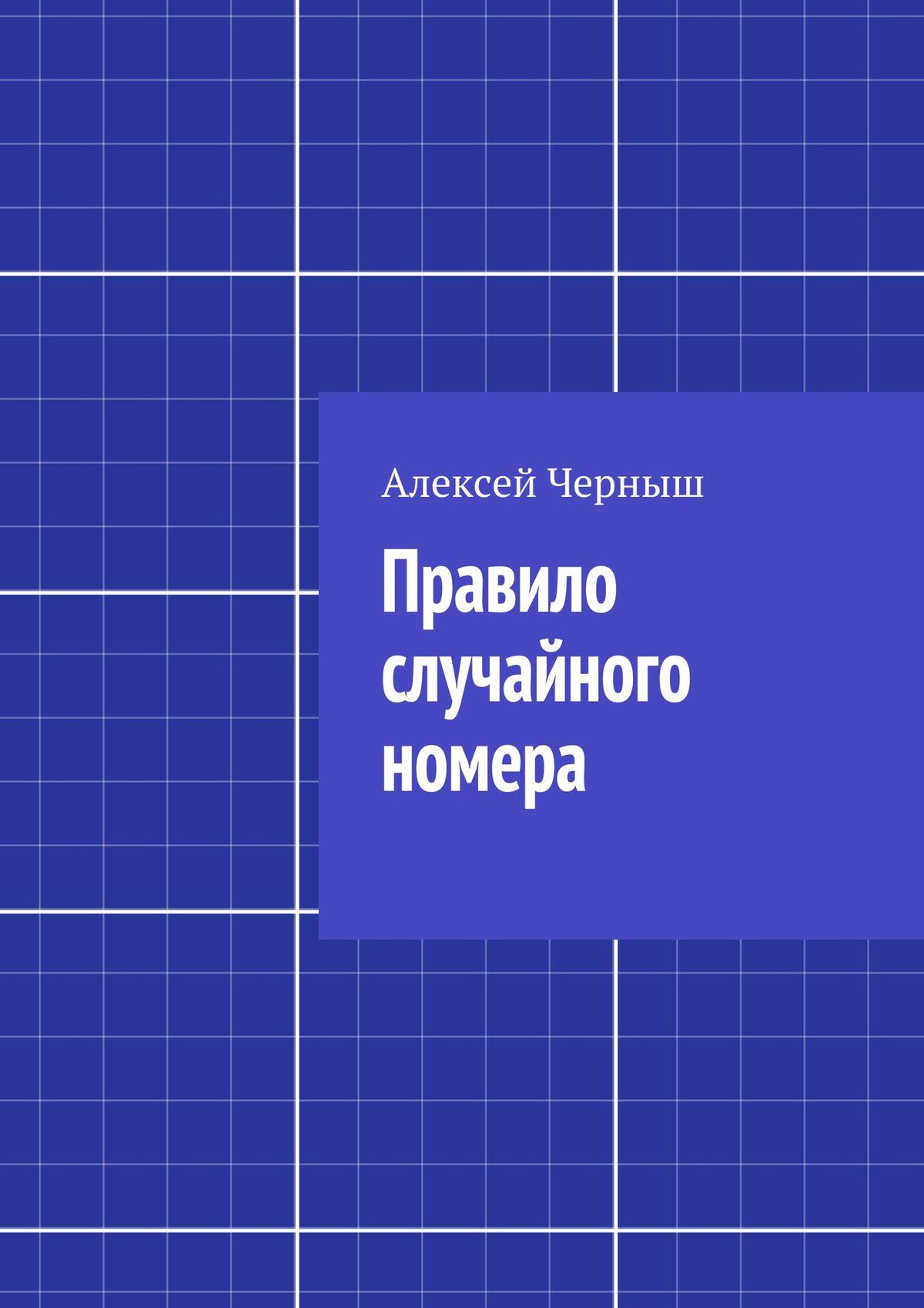 Алексей Черныш Правило случайного номера