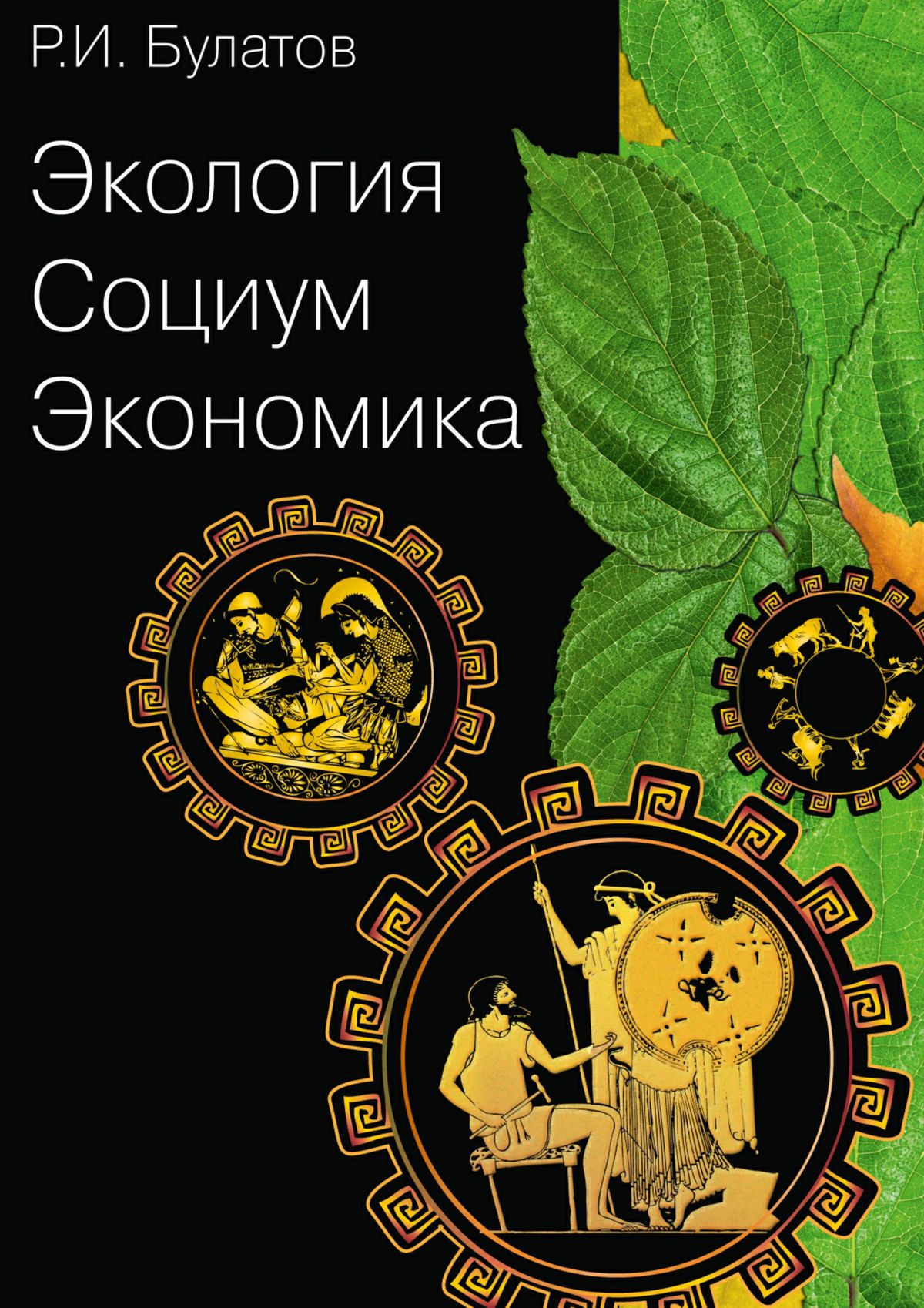 Рамиль Булатов Экология. Социум. Экономика национальная экономика в условиях глобализации и региональное развитие