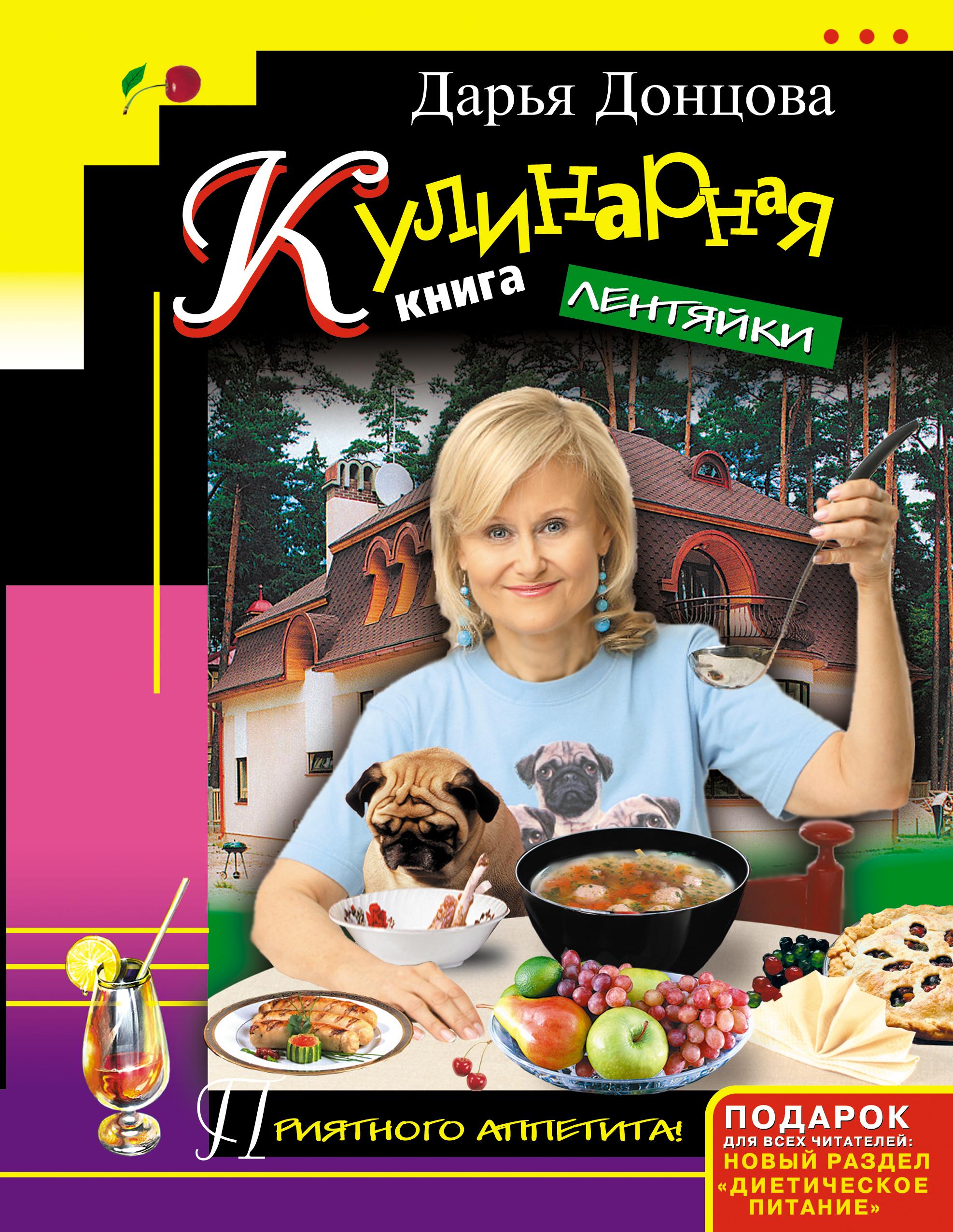 Дарья Донцова Кулинарная книга лентяйки цена и фото