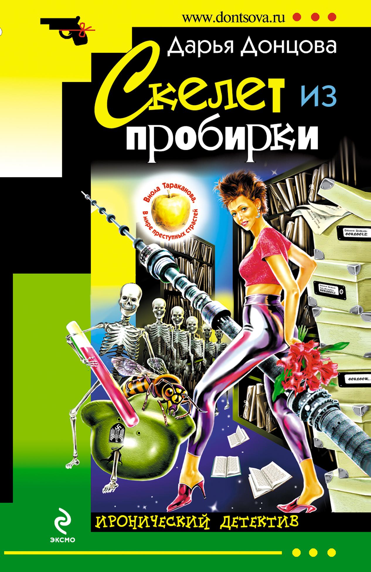 Скелет из пробирки ( Дарья Донцова  )