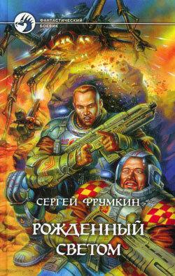 Сергей Фрумкин Рожденный Светом