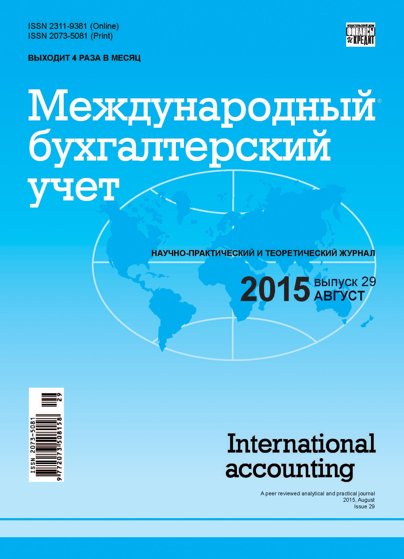 Отсутствует Международный бухгалтерский учет № 29 (371) 2015