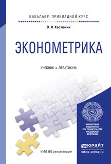 Владимир Ильич Костюнин Эконометрика. Учебник и практикум для прикладного бакалавриата цена