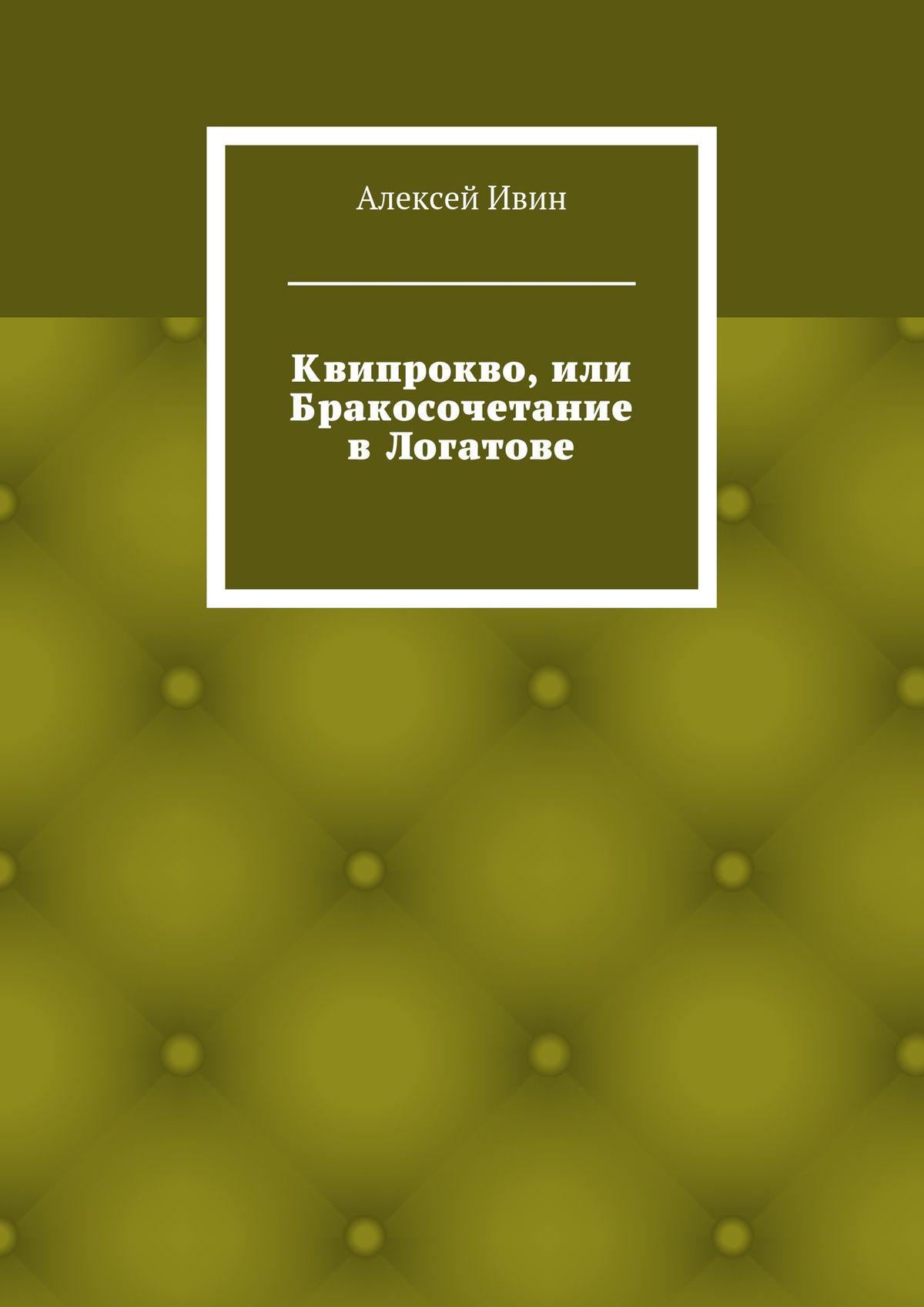 Алексей Николаевич Ивин Квипрокво, или Бракосочетание вЛогатове