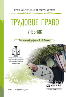 Владимир Львович Гейхман Трудовое право. Учебник для СПО все цены