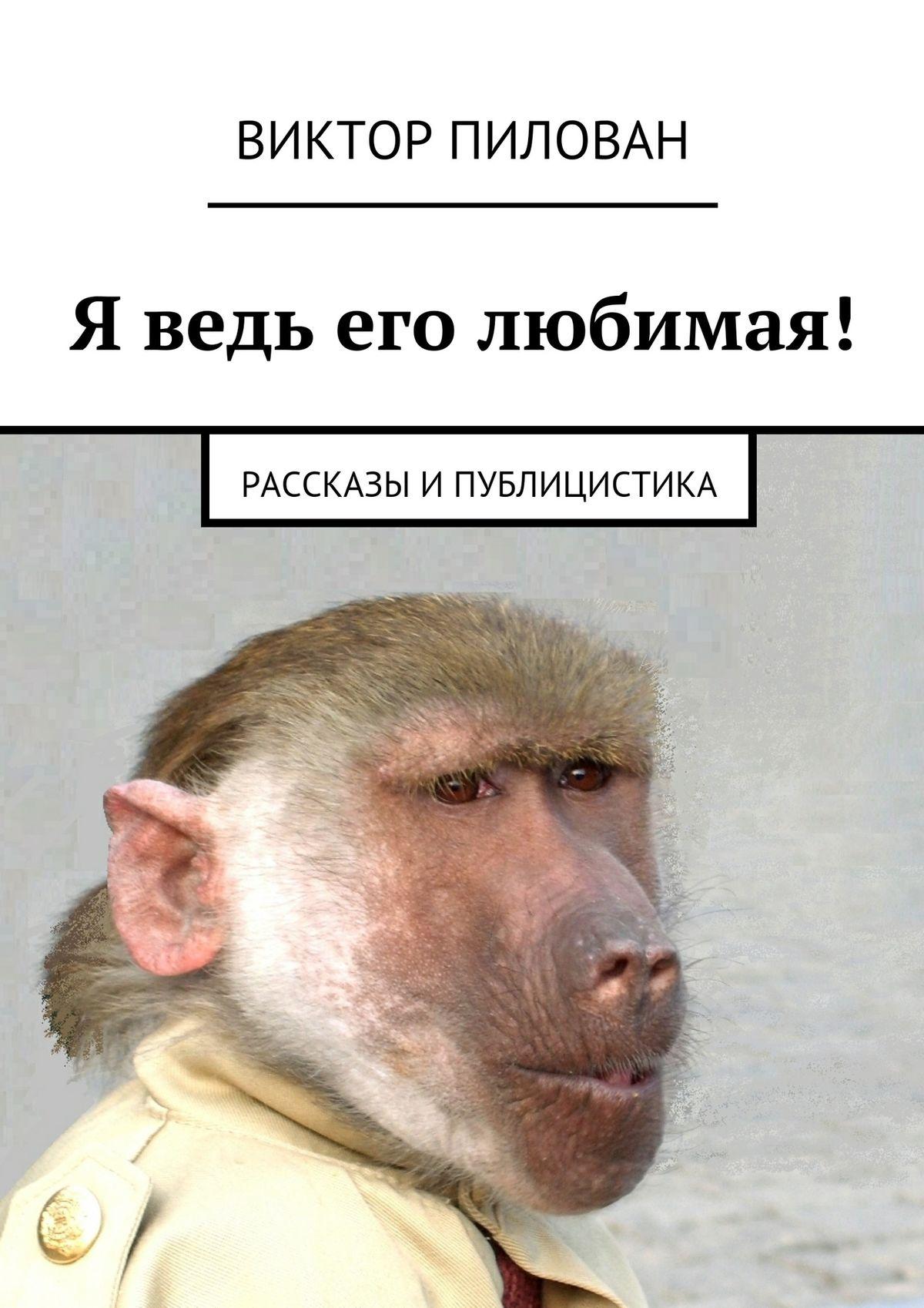 Виктор Пилован Я ведь его любимая! виктор пилован шутки ипародии книга вторая