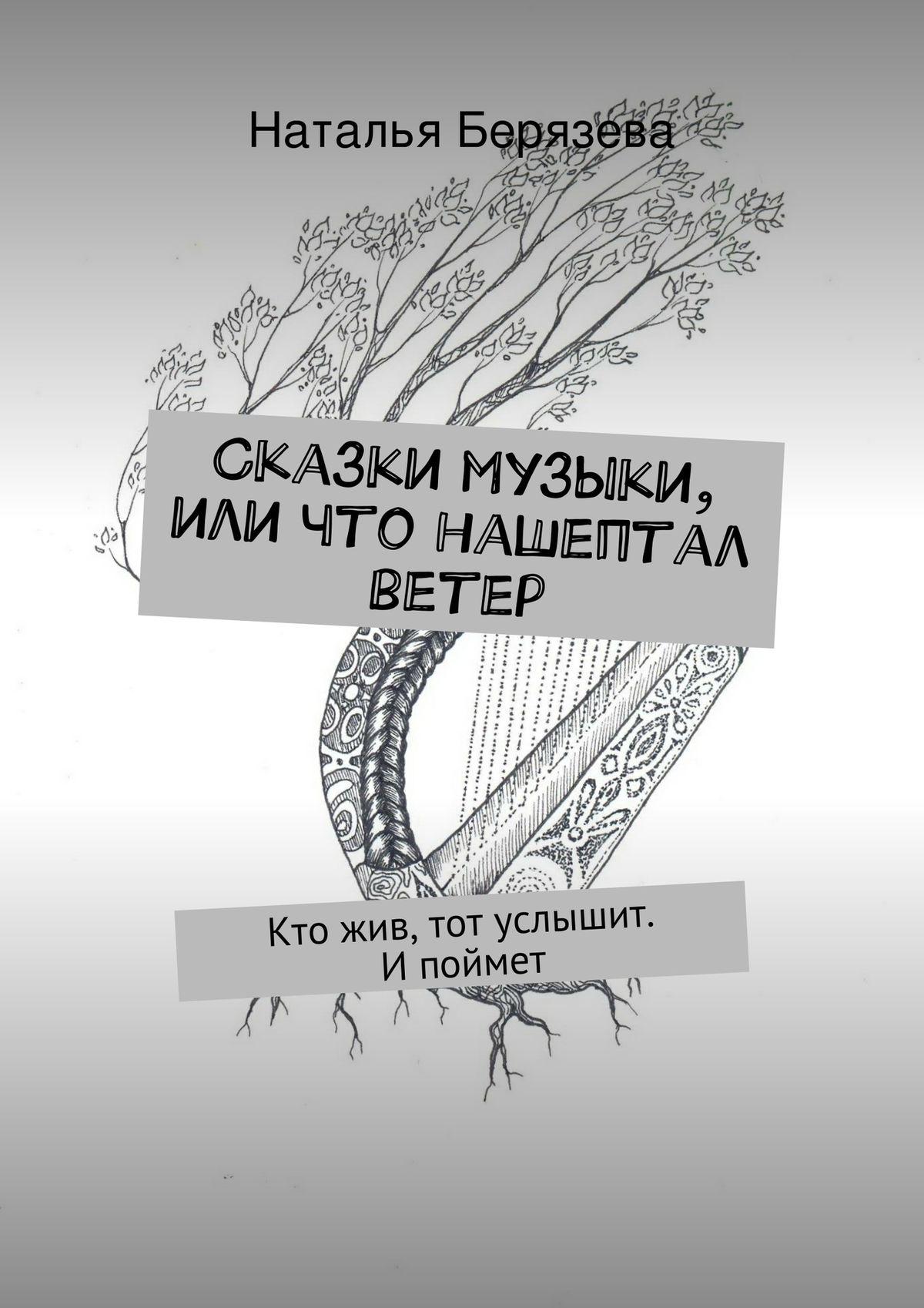 Наталья Александровна Берязева Сказки музыки, или Что нашептал ветер цена и фото