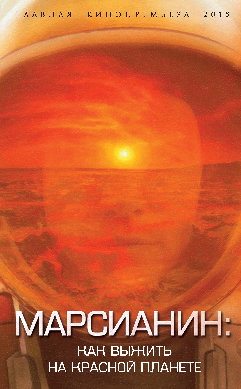 Антон Первушин Марсианин. Как выжить на Красной планете?