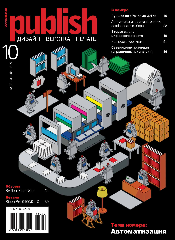 Открытые системы Журнал Publish №10/2015