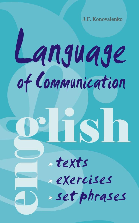 обложка электронной книги Язык общения. Английский для успешной коммуникации