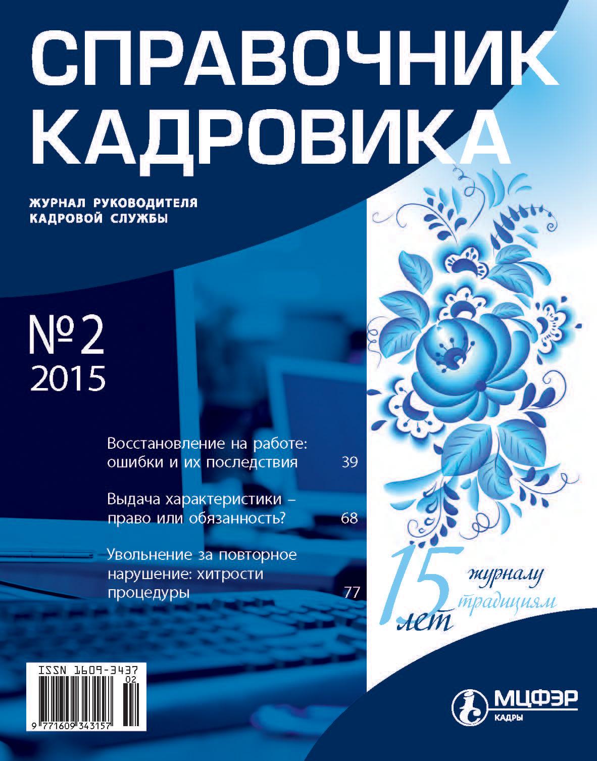 Отсутствует Справочник кадровика № 2 2015