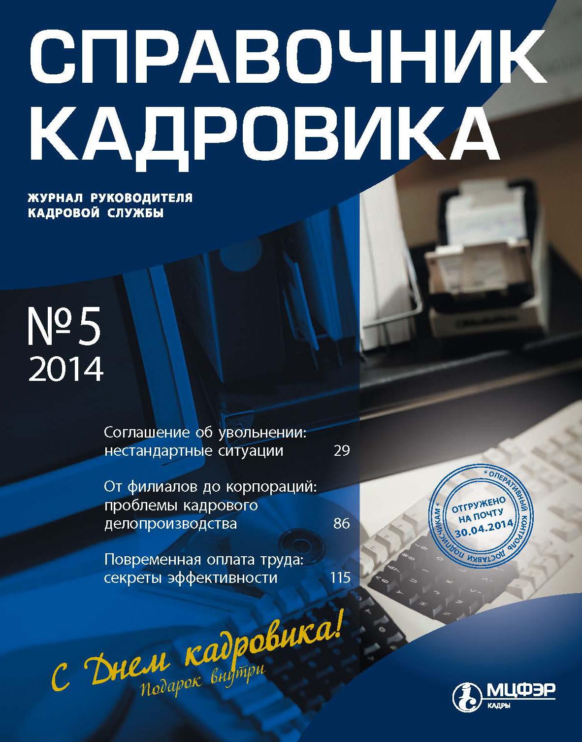 Отсутствует Справочник кадровика № 5 2014
