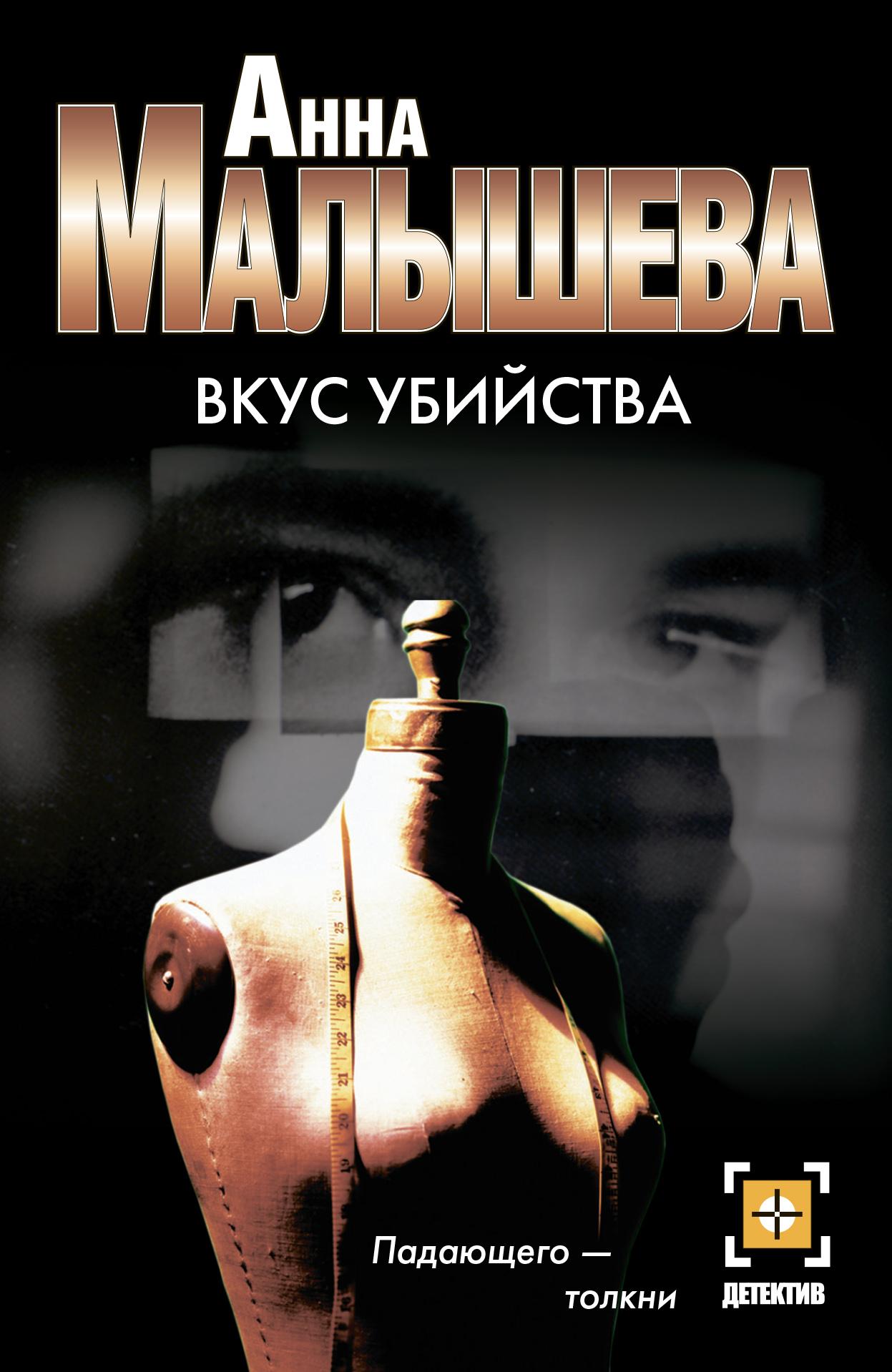 Анна Малышева Вкус убийства