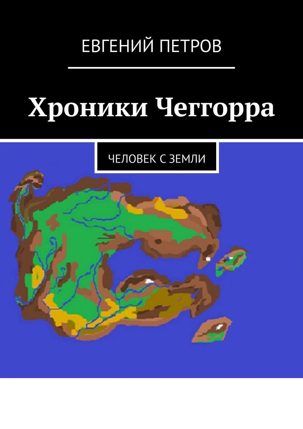 Евгений Петров Хроники Чеггорра леонид трумекальн зарисовки по ходу