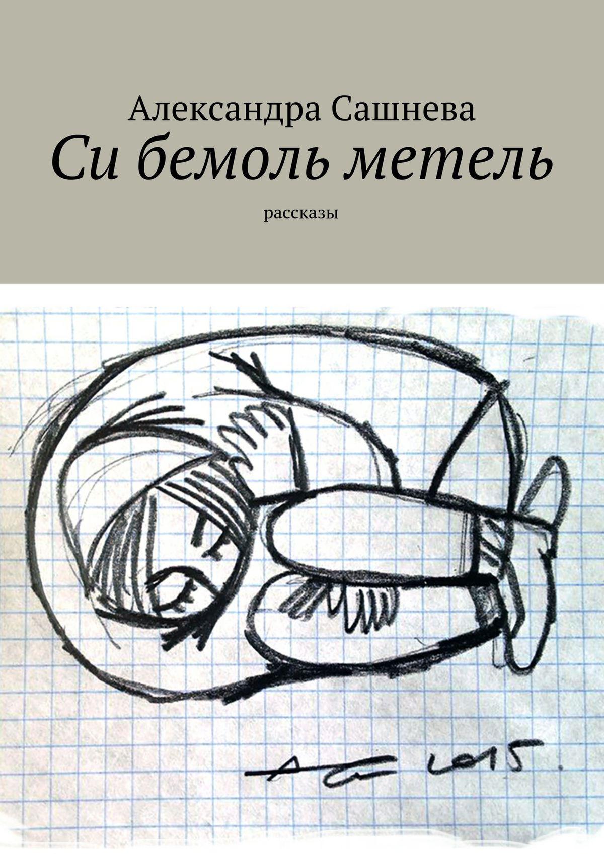 Александра Сашнева Си бемоль метель