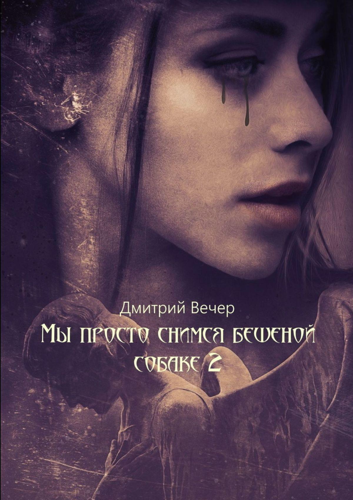Дмитрий Вечер Мы просто снимся бешеной собаке 2