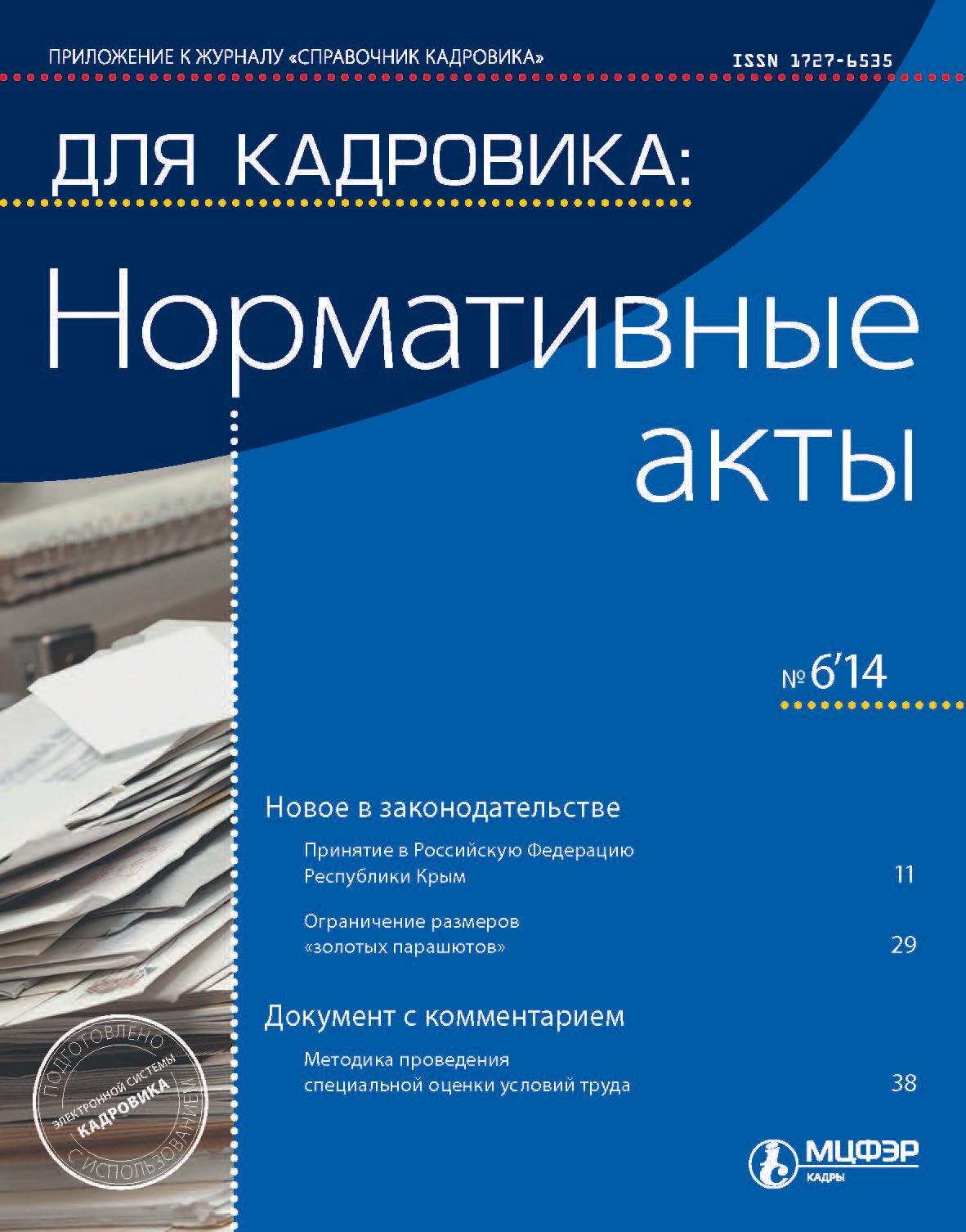 Отсутствует Для кадровика: Нормативные акты № 6 2014
