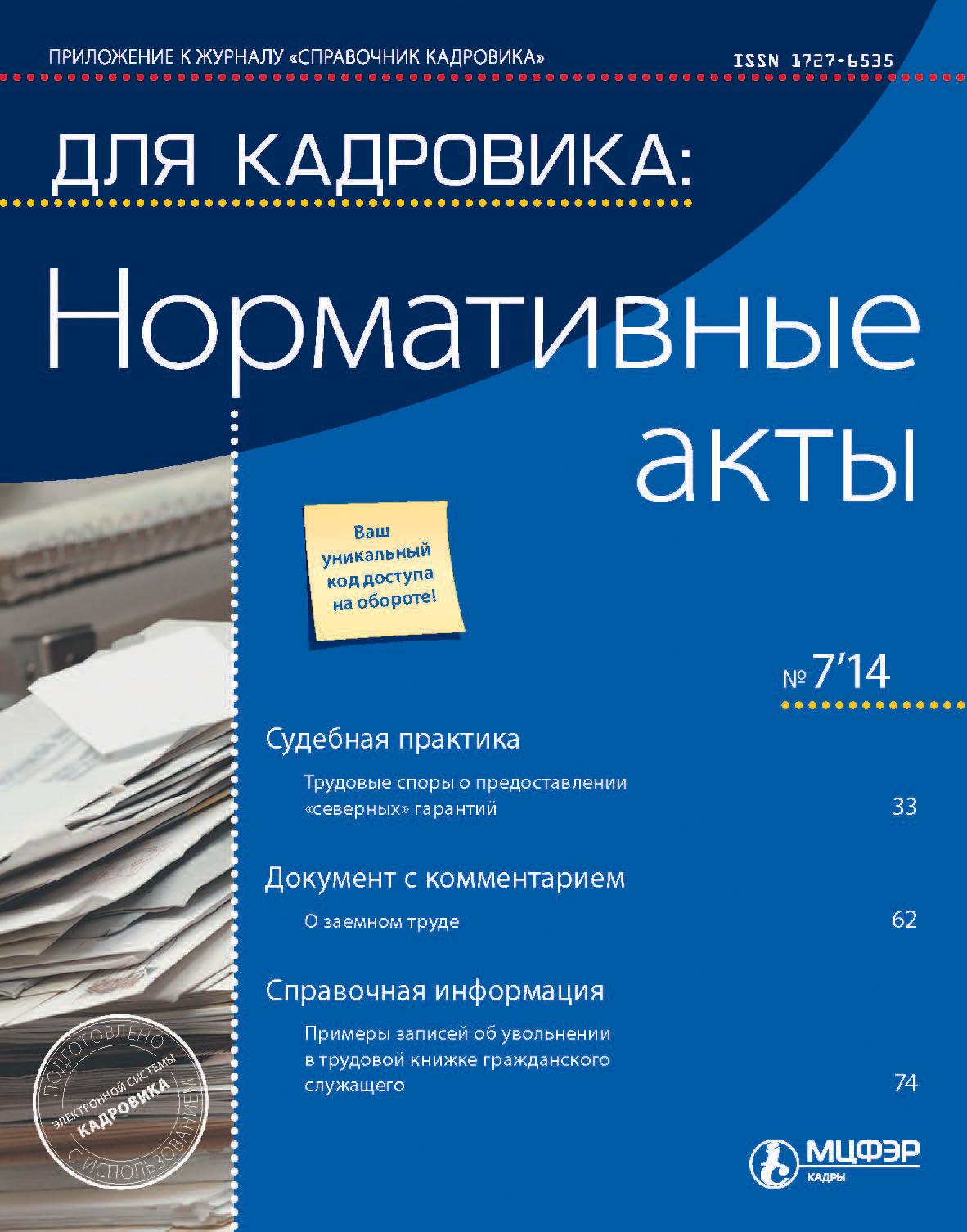 Отсутствует Для кадровика: Нормативные акты № 7 2014